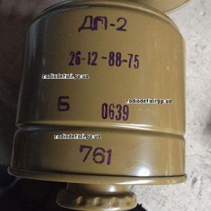 Фильтры ДП-2 от противогазов
